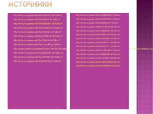 http://im8-tub-ru.yandex.net/i?id=152893923-39-72&n=21 http://im7-tub-ru.yand