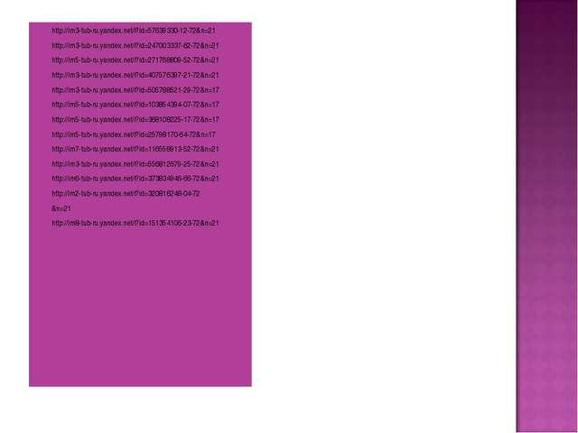 http://im3-tub-ru.yandex.net/i?id=57639330-12-72&n=21 http://im3-tub-ru.yande...