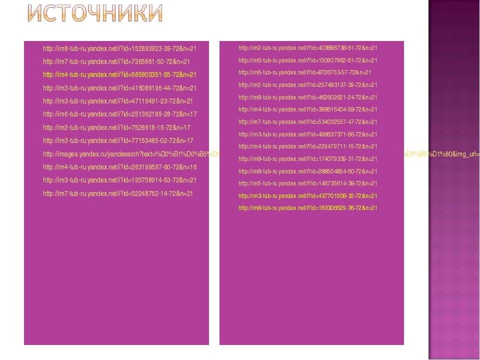 http://im8-tub-ru.yandex.net/i?id=152893923-39-72&n=21 http://im7-tub-ru.yand...