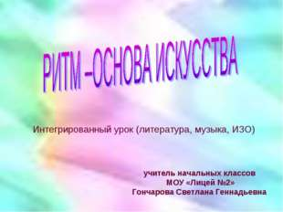 учитель начальных классов МОУ «Лицей №2» Гончарова Светлана Геннадьевна Интег