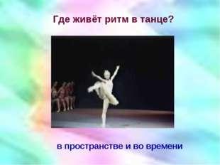 Где живёт ритм в танце? в пространстве и во времени