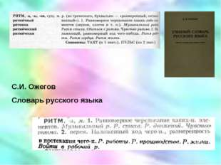 С.И. Ожегов Словарь русского языка