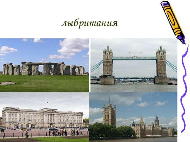 Ұлыбритания