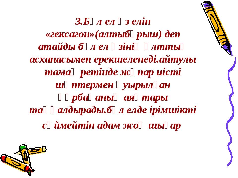 3.Бұл ел өз елін «гексагон»(алтыбұрыш) деп атайды бұл ел өзінің ұлттық асхана...