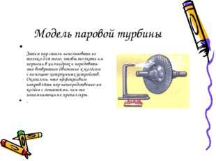 Модель паровой турбины Затем пар стали использовать не только для того, чтобы
