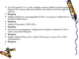 И.И. Ползунов в 1776 г. создал паровую машину, работа которой приводила в дви
