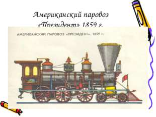 Американский паровоз «Президент» 1859 г.