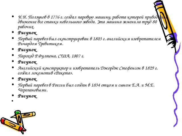 И.И. Ползунов в 1776 г. создал паровую машину, работа которой приводила в дви...