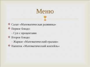 Салат «Математическая разминка» Первое блюдо: - Суп с процентами Второе блюдо