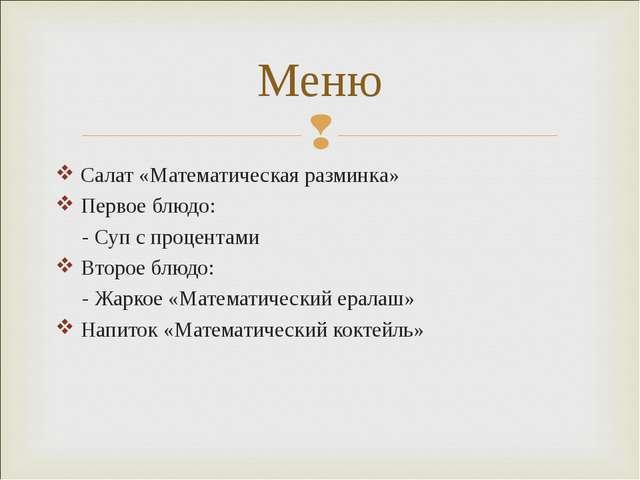 Салат «Математическая разминка» Первое блюдо: - Суп с процентами Второе блюдо...