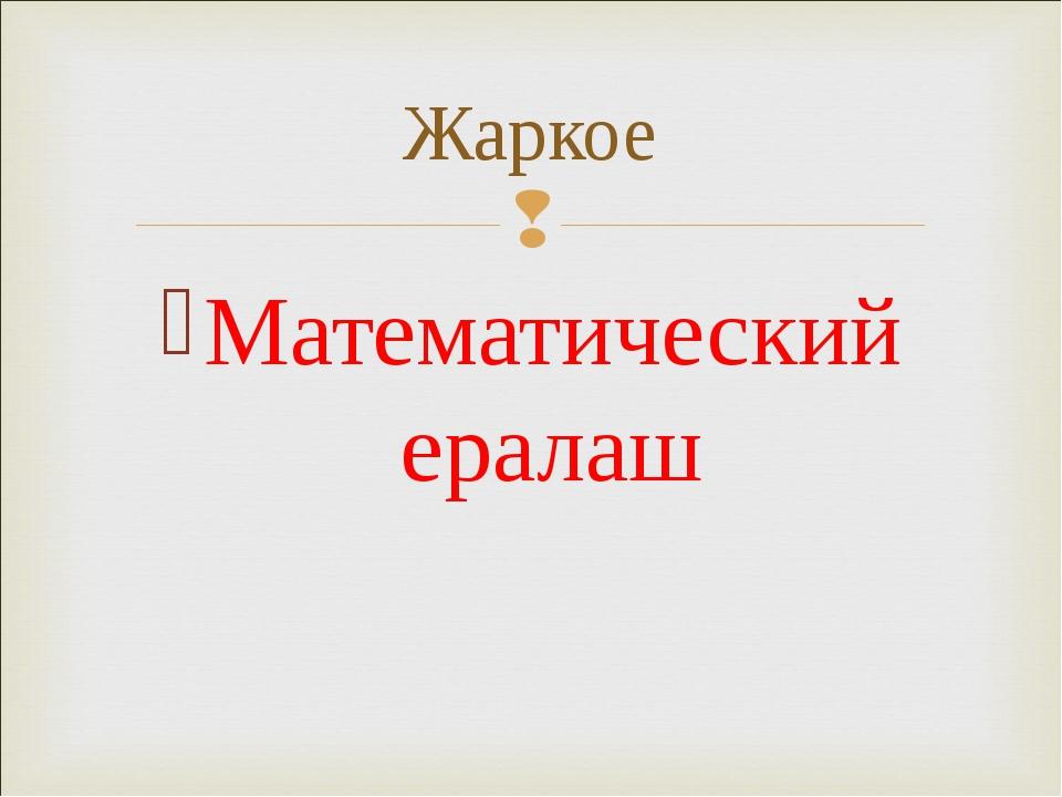 Математический ералаш Жаркое
