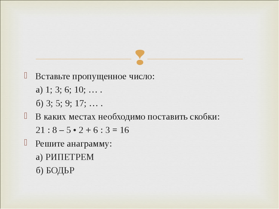 Вставьте пропущенное число: а) 1; 3; 6; 10; … . б) 3; 5; 9; 17; … . В каких м...