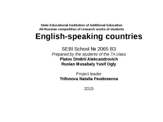 State Educational Institution of Additional Education All-Russian competition...