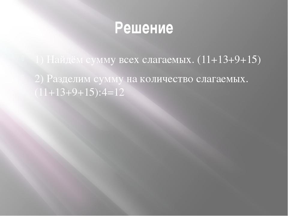 Решение 1) Найдём сумму всех слагаемых.(11+13+9+15) 2) Разделимсумму на кол...