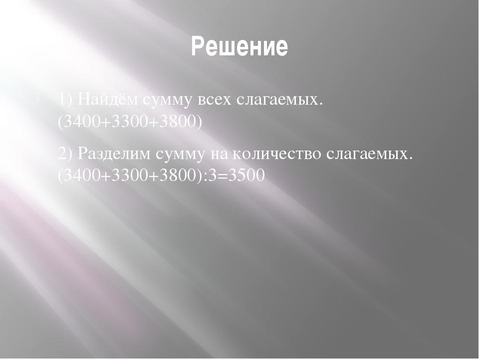 Решение 1) Найдём сумму всех слагаемых. (3400+3300+3800) 2) Разделимсумму на...