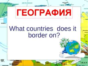 What countries  does it border on?
