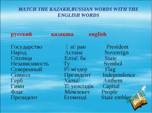 MATCH THE KAZAKH,RUSSIAN WORDS WITH THE ENGLISH WORDS русский қазақша englis