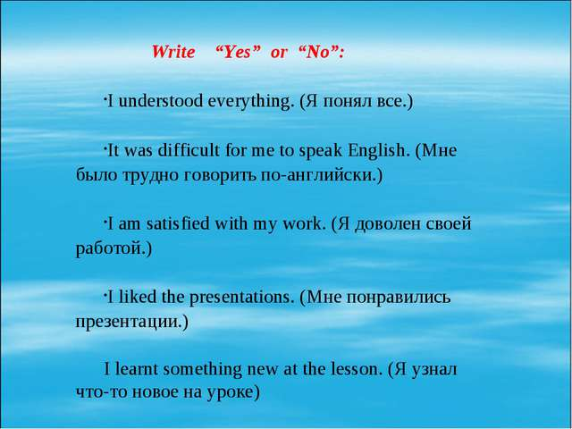 "Write ""Yes"" or ""No"": I understood everything. (Я понял все.) It was difficul..."