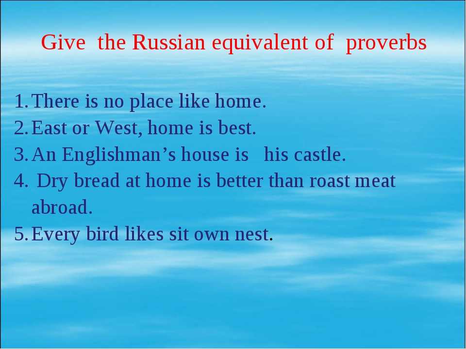 Give the Russian equivalent of proverbs There is no place like home. East or...