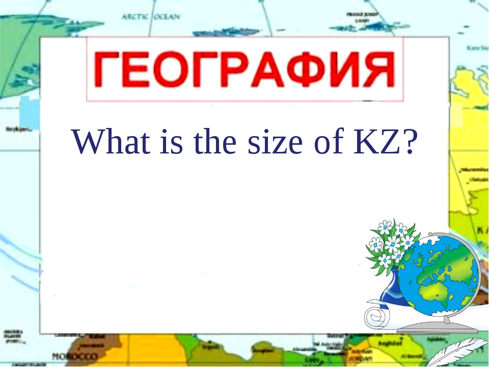 What is the size of KZ?