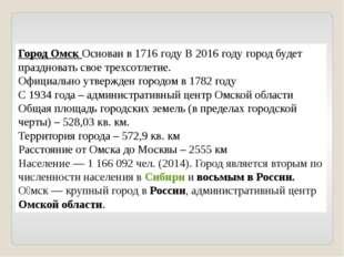 Город Омск Основан в 1716 году В 2016 году город будет праздновать свое трехс