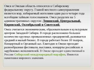 Омск считается экономическим, образовательным и культурным центром Западной С