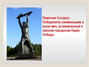Памятник Солдату-Победителю сжимающему в руках меч, установленный в омском го