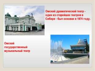 Омский драматический театр - один из старейших театров в Сибири - был основан