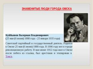 ЗНАМЕНИТЫЕ ЛЮДИ ГОРОДА ОМСКА Куйбышев Валериан Владимирович (25 мая (6 июня)