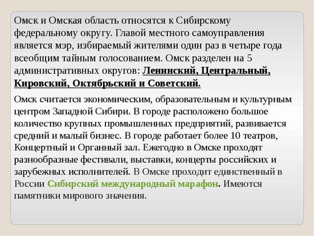 Омск считается экономическим, образовательным и культурным центром Западной С...