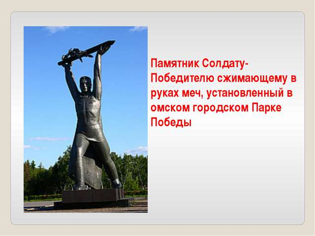 Памятник Солдату-Победителю сжимающему в руках меч, установленный в омском го...