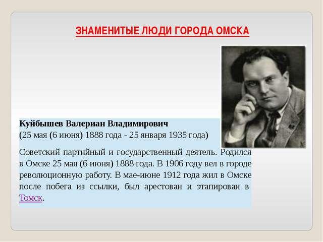 ЗНАМЕНИТЫЕ ЛЮДИ ГОРОДА ОМСКА Куйбышев Валериан Владимирович (25 мая (6 июня)...