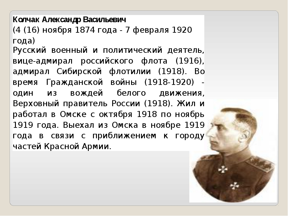 Колчак Александр Васильевич (4 (16) ноября 1874 года - 7 февраля 1920 года) Р...