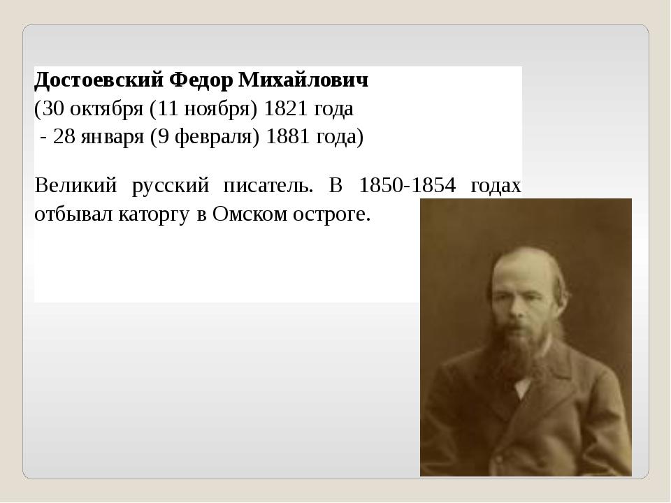 Достоевский Федор Михайлович (30 октября (11 ноября) 1821года - 28 января (9...