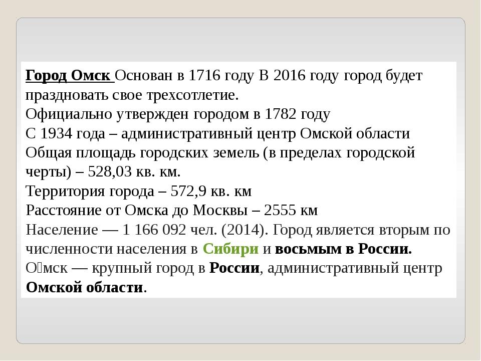 Город Омск Основан в 1716 году В 2016 году город будет праздновать свое трехс...