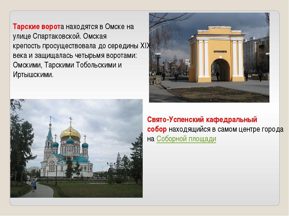 Тарские ворота находятся в Омске на улице Спартаковской. Омская крепостьпрос...