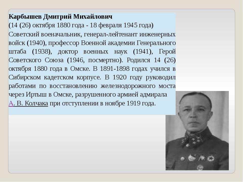 КарбышевДмитрий Михайлович (14 (26) октября 1880 года - 18 февраля 1945 года)...