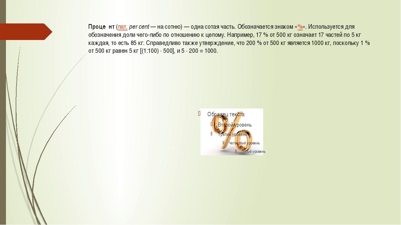 Проце́нт(лат.per cent— на сотню)— одна сотая часть. Обозначается знаком «...