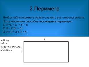 2.Периметр Чтобы найти периметр нужно сложить все стороны вместе. Есть нескол