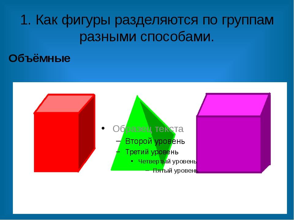 1. Как фигуры разделяются по группам разными способами. Объёмные