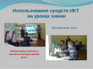 Использование средств ИКТ на уроках химии Лабораторные работы и опыты на инте