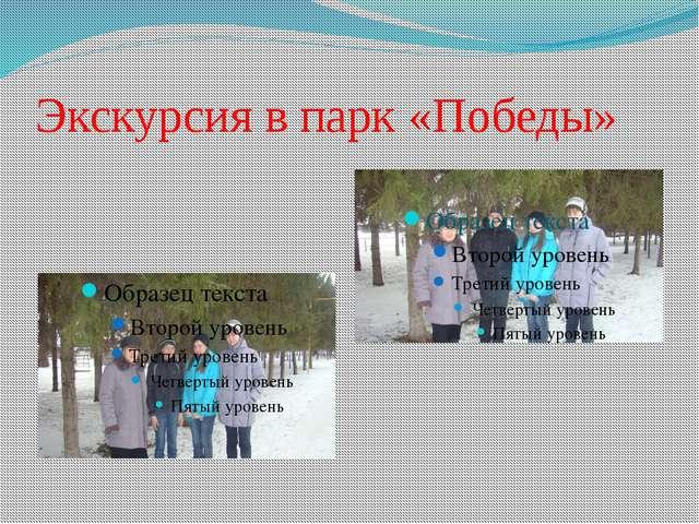 Экскурсия в парк «Победы»
