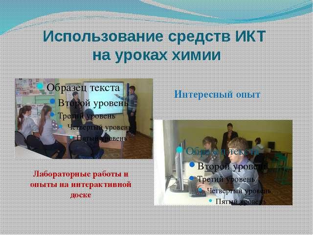 Использование средств ИКТ на уроках химии Лабораторные работы и опыты на инте...