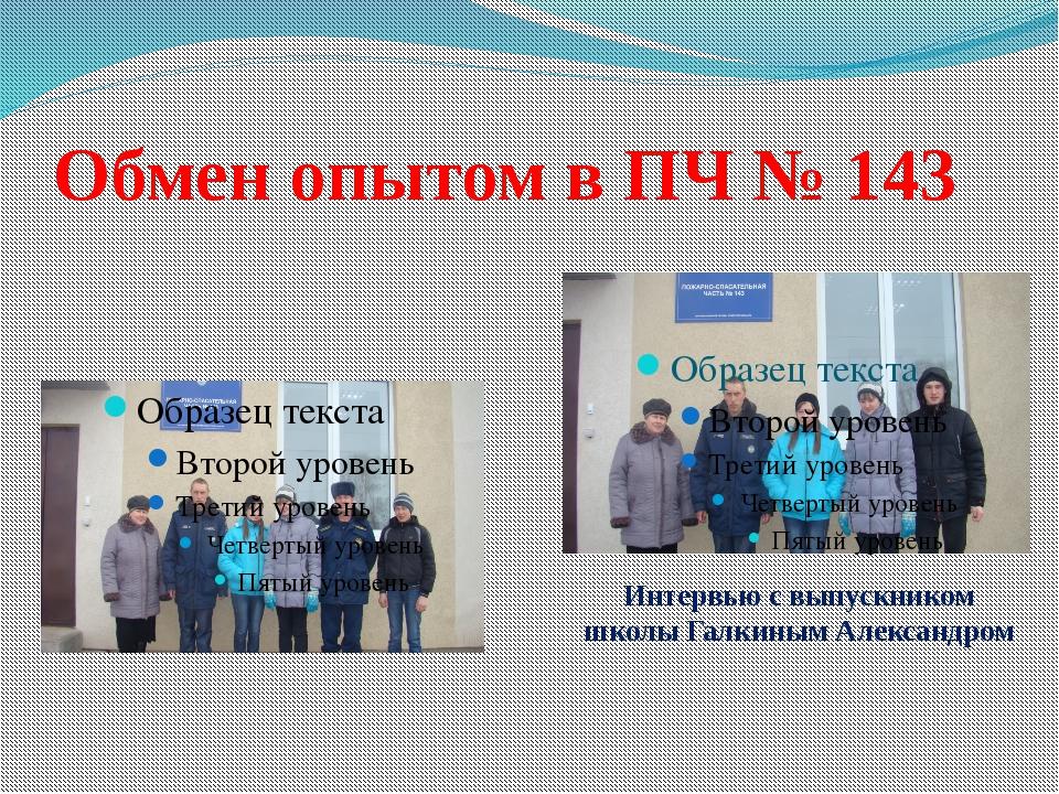 Обмен опытом в ПЧ № 143 Интервью с выпускником школы Галкиным Александром
