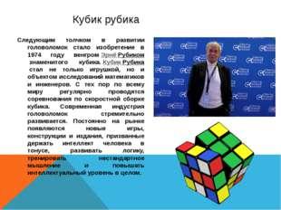 Кубик рубика Следующим толчком в развитии головоломок стало изобретение в 197