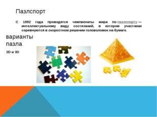 Пазлспорт С 1992 года проводятся чемпионаты мира попазлспорту— интеллектуал