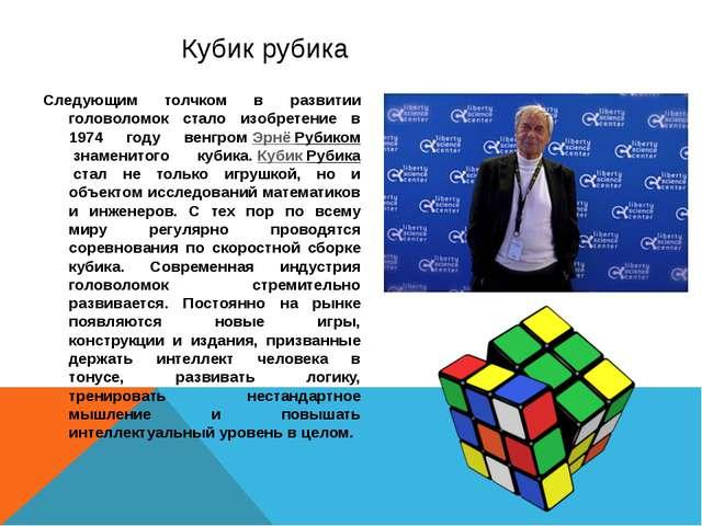 Кубик рубика Следующим толчком в развитии головоломок стало изобретение в 197...
