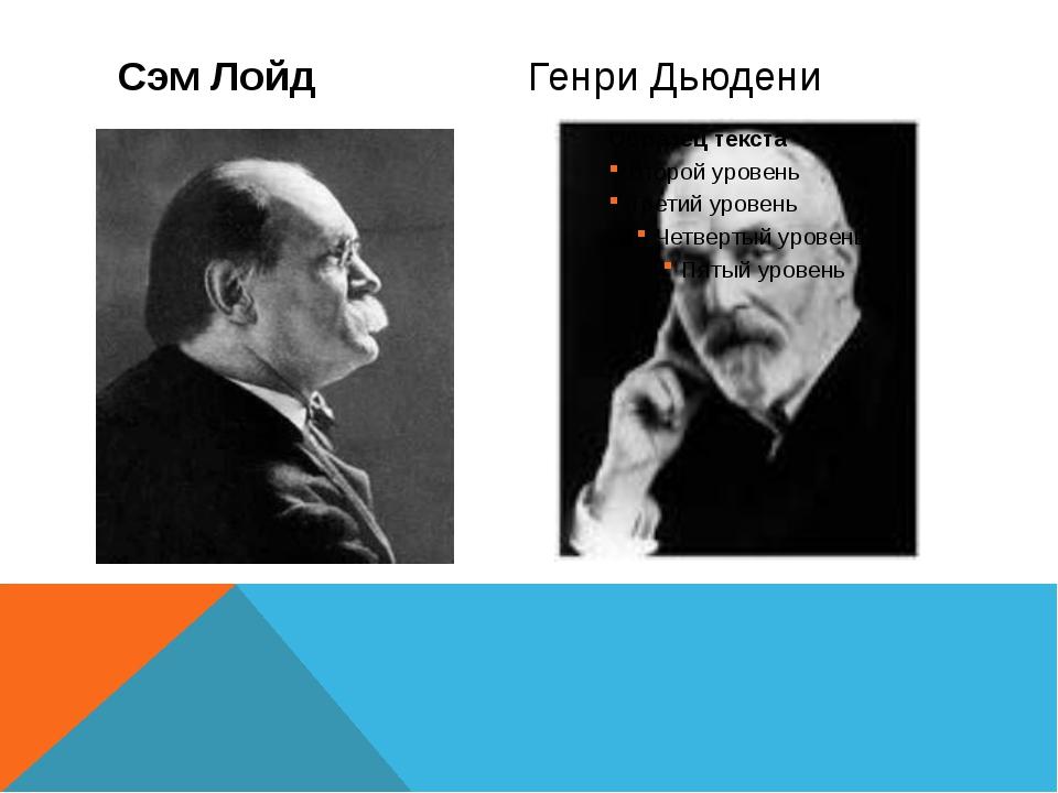 Сэм Лойд Генри Дьюдени
