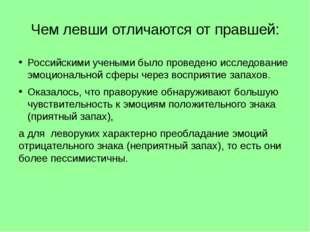 Чем левши отличаются от правшей: Российскими учеными было проведено исследова