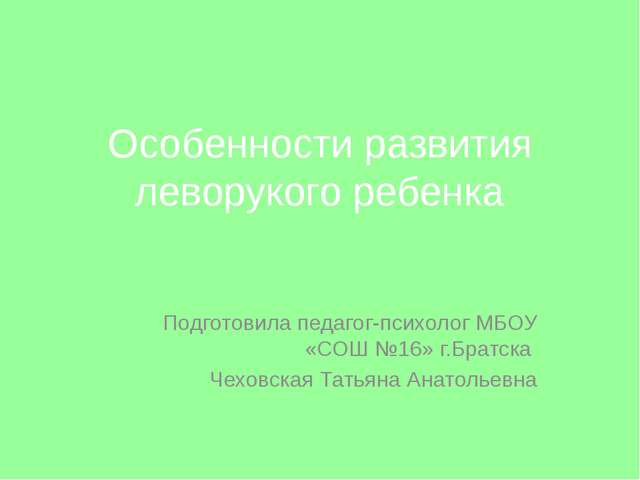 Особенности развития леворукого ребенка Подготовила педагог-психолог МБОУ «СО...